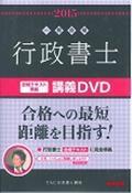DVD>一発合格行政書士合格テキスト準拠講義DVD(13枚セット) 2015年度版の本