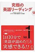 究極の英語リーディング vol.1の本