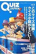 QUIZ JAPAN vol.3の本