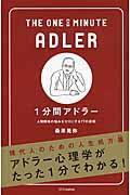 1分間アドラーの本