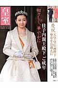 皇室Our Imperial Family 第65号(平成27年 冬)