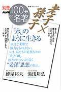 老子×孫子「水」のように生きるの本