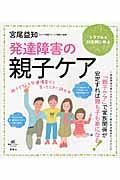 発達障害の親子ケアの本