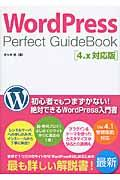 WordPress Perfect GuideBookの本