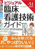 第3版 ビジュアル臨床看護技術ガイド