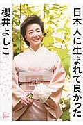 日本人に生まれて良かったの本