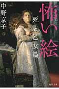 怖い絵 死と乙女篇の本