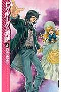 トゥルークの海賊 4の本