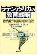 ラテンアメリカの教育戦略の本