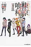 Novel東京喰種 昔日の本