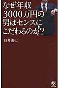 なぜ年収3000万円の男はセンスにこだわるのか?の本