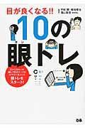 目が良くなる!!10の眼トレの本