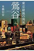 東京最後の異界鴬谷の本