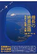 機長の絶景空路の本