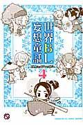 世界BL妄想童話 4の本