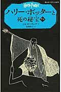 ハリー・ポッターと死の秘宝 7ー4の本