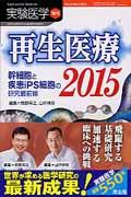 再生医療 2015の本