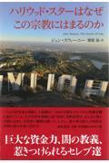ハリウッド・スターはなぜこの宗教にはまるのかの本