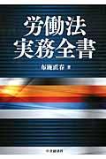 労働法実務全書の本