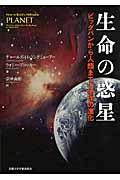 生命の惑星の本