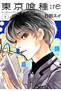 東京喰種:re 1の本