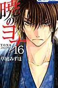 暁のヨナ 16の本