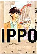 IPPO 3の本