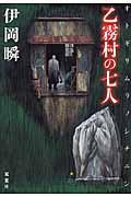 乙霧村の七人の本
