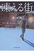 凍える街の本