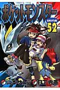 ポケットモンスターSPECIAL 52の本