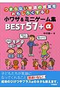 つまらない普通の授業をおもしろくする!小ワザ&ミニゲーム集BEST57+αの本