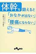 体幹を鍛えると「おなかが出ない」「腰痛にならない」の本