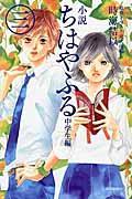 小説ちはやふる 中学生編 3の本