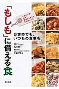 「もしも」に備える食の本
