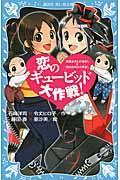 恋のギュービッド大作戦!の本