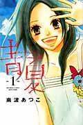 青夏AoーNatsu 1の本