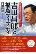 原発事故に立ち向かった吉田昌郎と福島フィフティの本