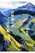 信州風景画万華鏡の本