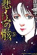悲しみの骸~Uterus子宮~ 5の本