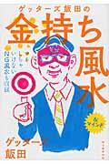 ゲッターズ飯田の金持ち風水の本