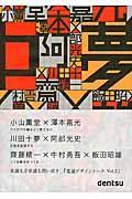 電通デザイントーク vol.2の本