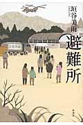 避難所の本