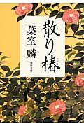 散り椿の本