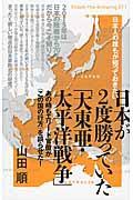 日本が2度勝っていた「大東亜・太平洋戦争」の本