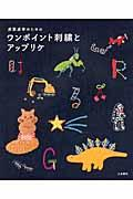 通園通学のためのワンポイント刺繍とアップリケの本