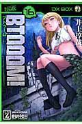 BTOOOM! 16の本