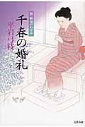 千春の婚礼の本