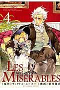 LES MISERABLES 4の本