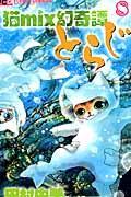 猫mix幻奇譚とらじ 8の本