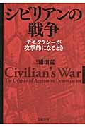 シビリアンの戦争の本